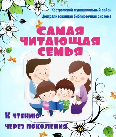 Читающая семья.jpg
